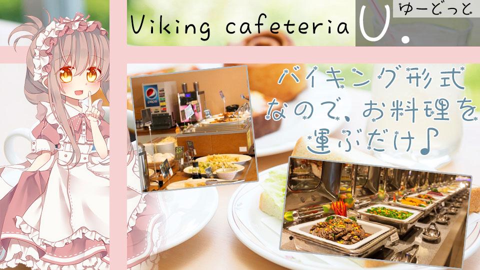 ☆バイキングコンセプト☆カフェテリア『U.』